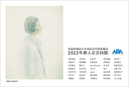 公益社団法人日本広告写真家協会 2013年新入正会員展_b0194208_043556.jpg