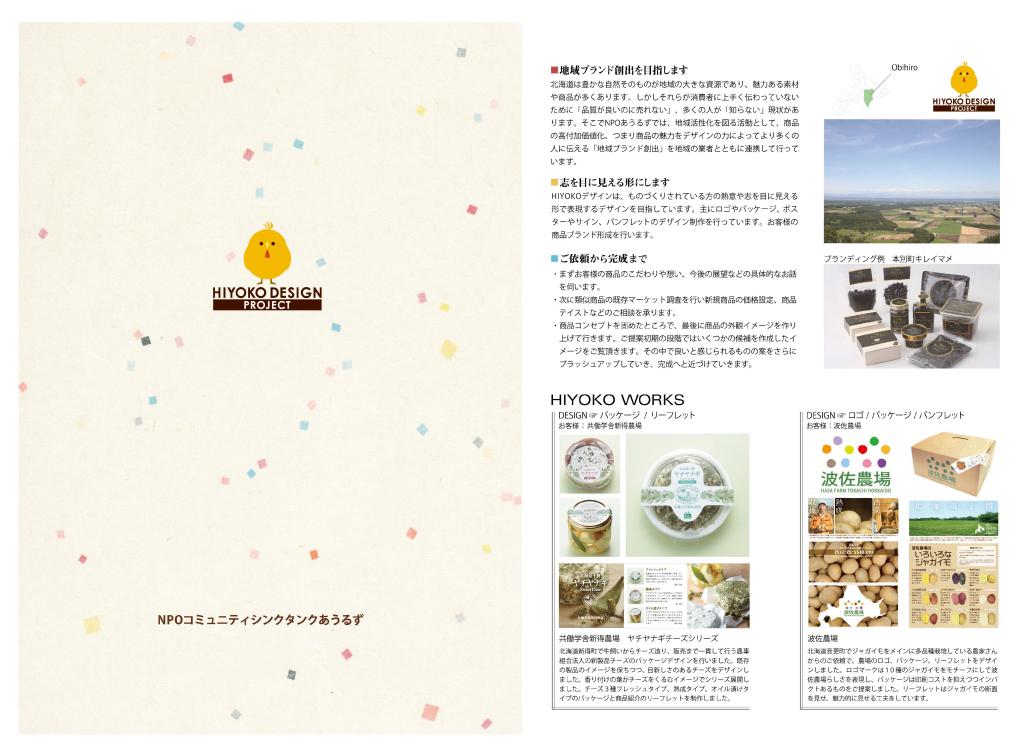 ひよこデザインパンフレット_c0223508_103616100.jpg