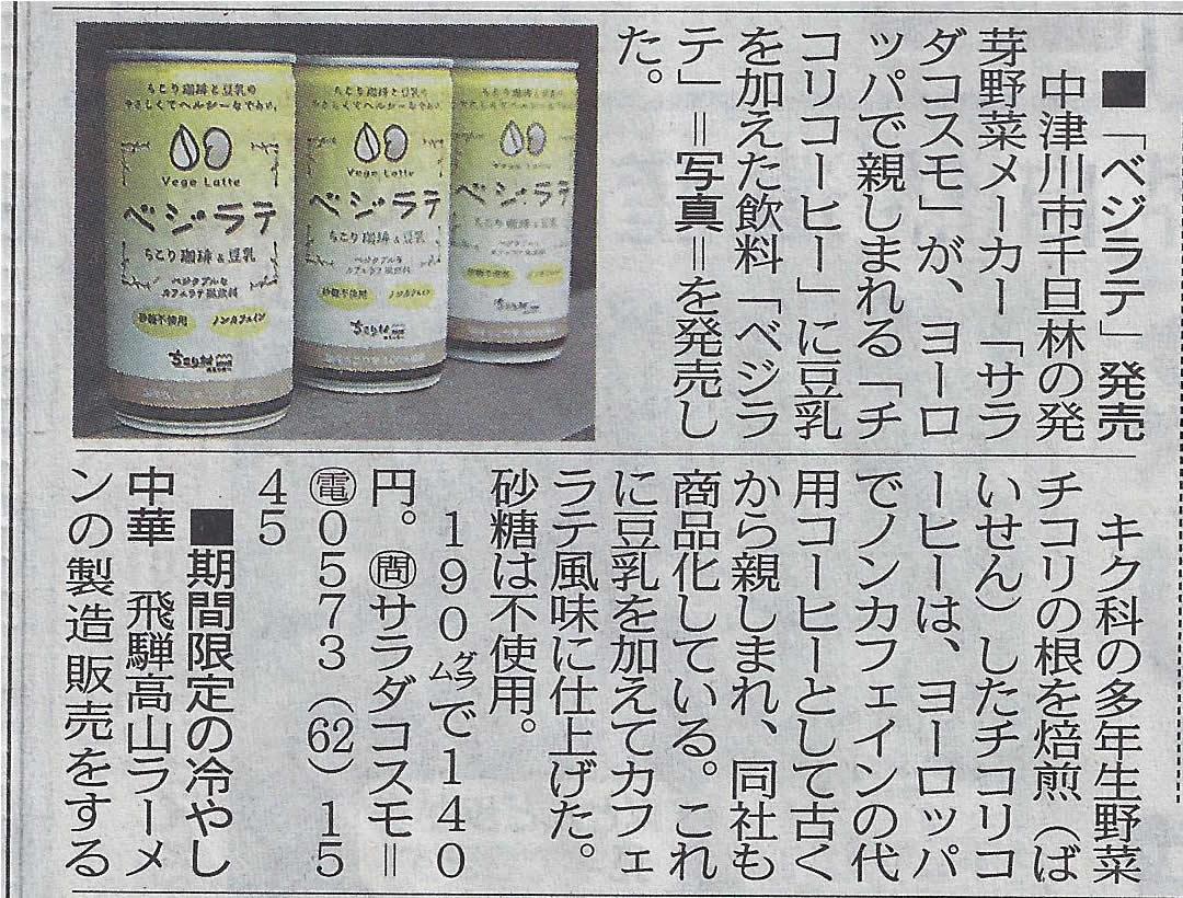 中日新聞にベジラテ_d0063218_940392.jpg