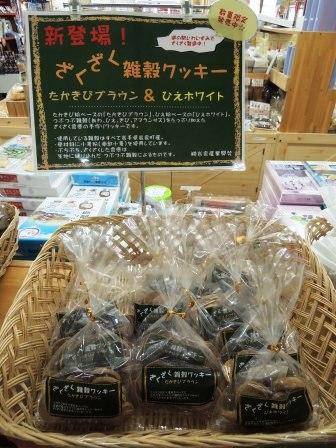 マニア向け新商品「たかきびブラウン」「ひえホワイト」_b0206037_14592924.jpg