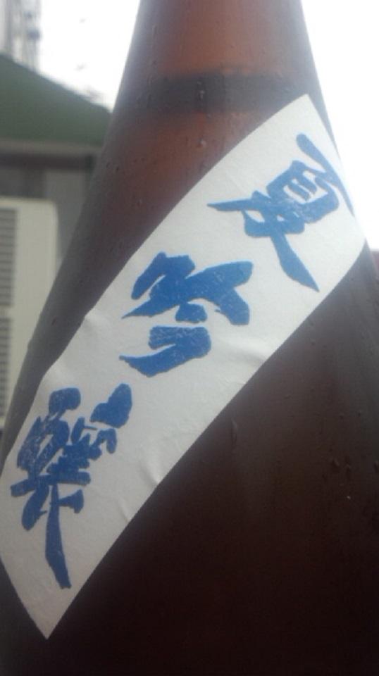 【日本酒】 不動 夏吟醸 純米吟醸 無濾過生酒 酒こまち 限定 24BY_e0173738_11282744.jpg