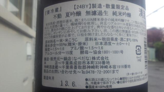 【日本酒】 不動 夏吟醸 純米吟醸 無濾過生酒 酒こまち 限定 24BY_e0173738_11283749.jpg