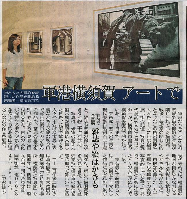 観音崎 と 「街の記憶 写真と現代美術でたどるヨコスカ」 横須賀美術館_f0117059_19355698.jpg