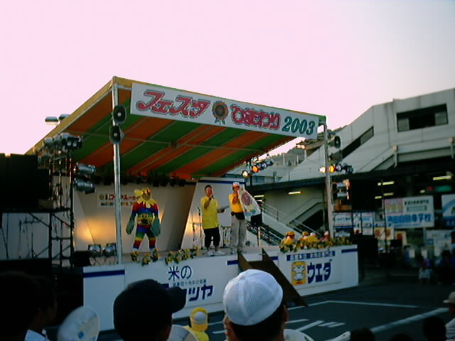 フェスタひまわり2003(2003)_b0095061_16443085.jpg