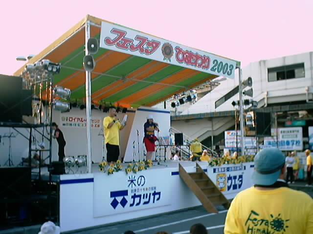 フェスタひまわり2003(2003)_b0095061_16445447.jpg