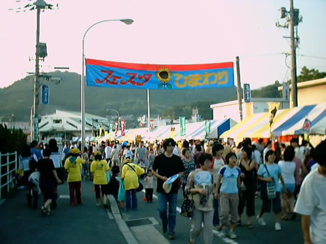 フェスタひまわり2003(2003)_b0095061_1644561.jpg