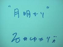 「祈り~HUS~」シリーズ 2013_e0290872_003918.jpg