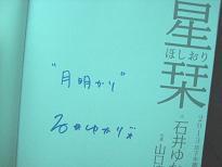 「祈り~HUS~」シリーズ 2013_e0290872_0154029.jpg