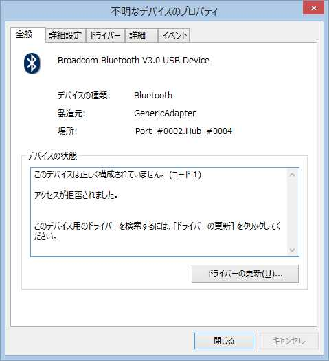 Broadcom Bluetooth V3.0 USB Device が動かない_a0056607_15381295.jpg
