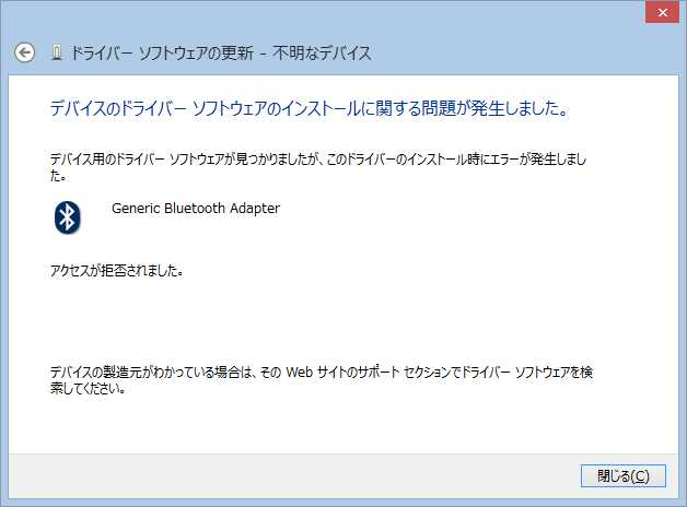 Broadcom Bluetooth V3.0 USB Device が動かない_a0056607_15404470.jpg