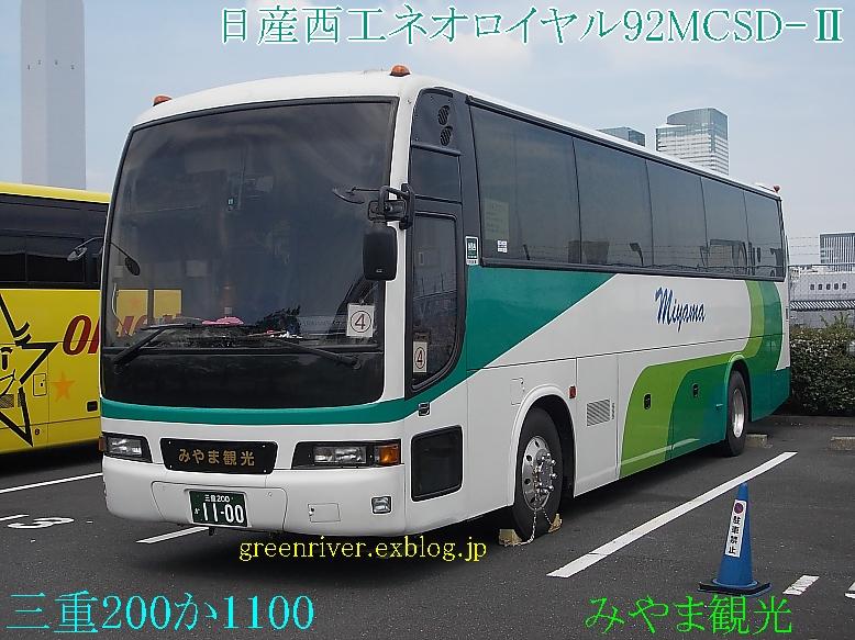 みやま観光 1100_e0004218_20223430.jpg