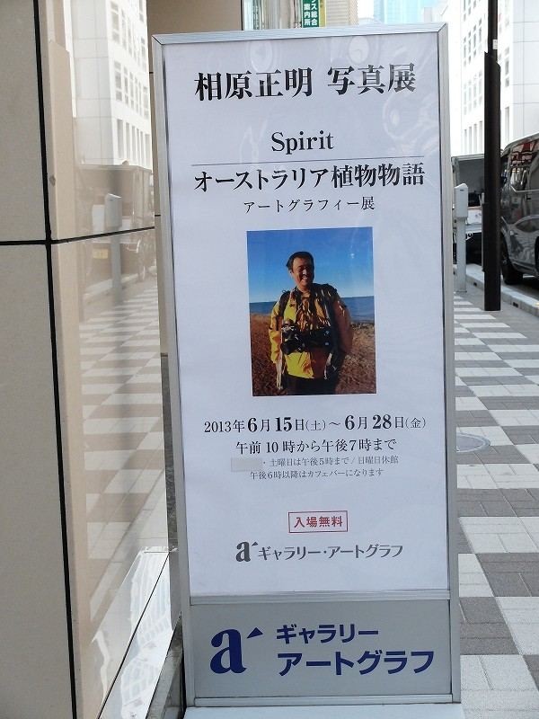 相原正明写真展Spirit スタート_f0050534_1132165.jpg