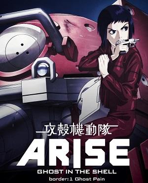 攻殻機動隊ARISE border:1 Ghost Pain EDテーマsalyu × salyu ミュージックビデオが公開!!_e0025035_21691.jpg