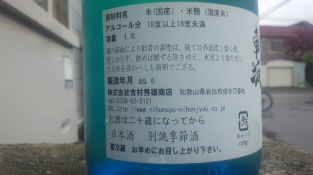 【日本酒】 別誂 車坂 SAMURAI´S VACATION 純米吟醸 生詰原酒 限定 24BY_e0173738_1244747.jpg