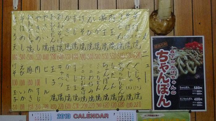 ぐじゃ焼き 森下 @ 姫路 駅近_e0024756_1593313.jpg