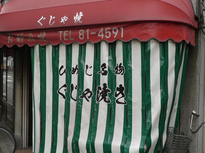 ぐじゃ焼き 森下 @ 姫路 駅近_e0024756_1593925.jpg
