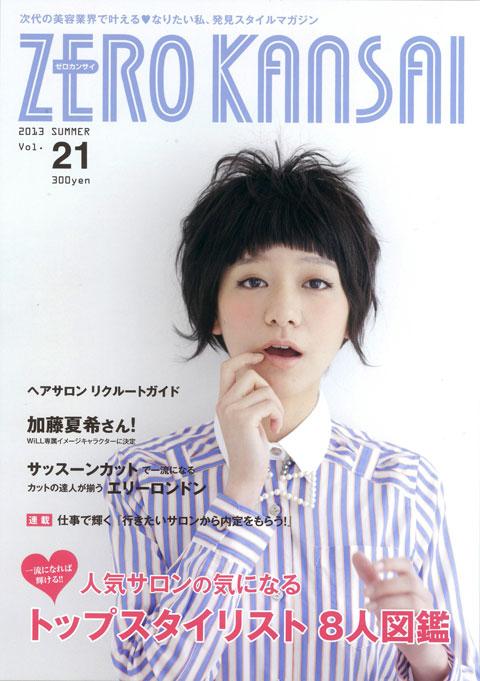 ゼロカンサイ Vol.21