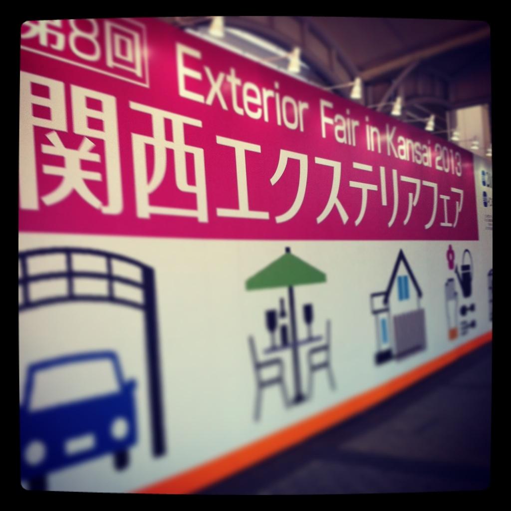 関西エクステリアフェア2013_d0251580_1116550.jpg