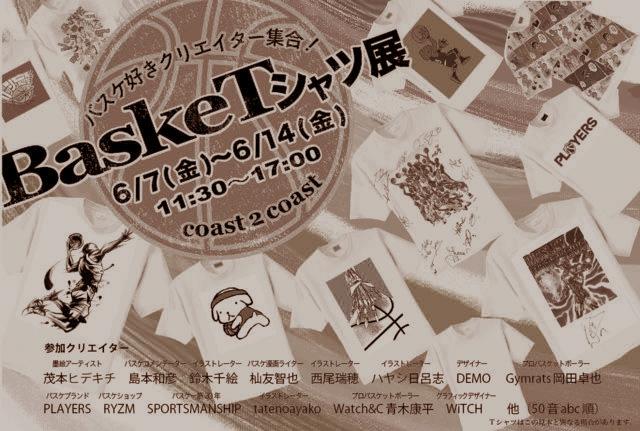 バスケTシャツ展終了しました。_f0277033_9373634.jpg