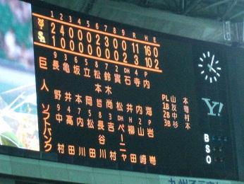 福岡で2連勝!_e0149436_17471262.jpg