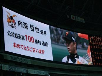 福岡で2連勝!_e0149436_174725100.jpg