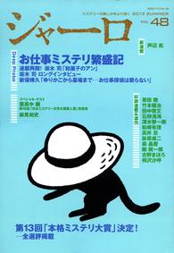 【お仕事】「ジャーロ」2013年 SUMMER No.48 挿絵_b0136144_332124.jpg