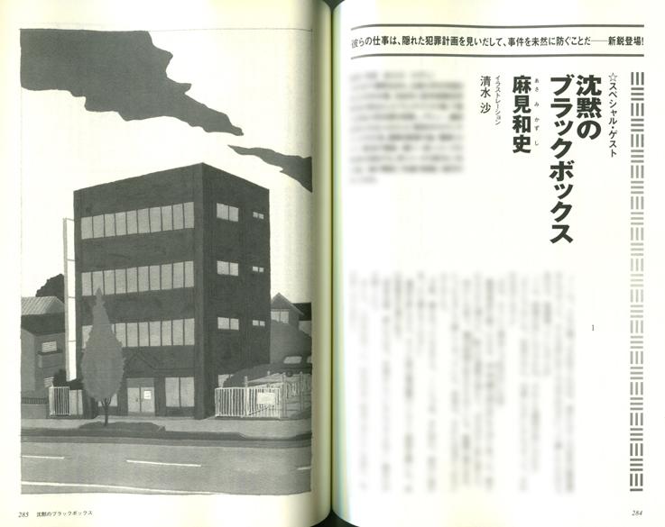 【お仕事】「ジャーロ」2013年 SUMMER No.48 挿絵_b0136144_3322860.jpg