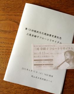 三尾奈緒子フルートリサイタル_a0017350_7382091.jpg