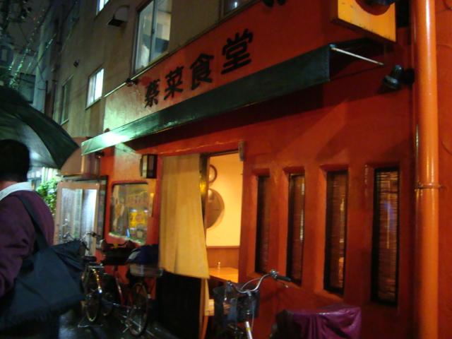 中野「上海料理 蔡菜食堂」へ行く。_f0232060_1234637.jpg