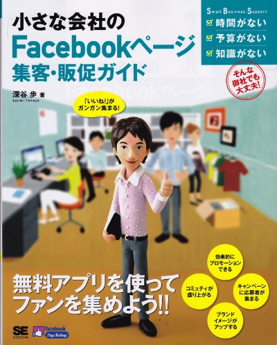 小さな会社のFACEBOOKページ_f0072976_11353748.jpg