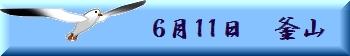 d0174983_1938359.jpg