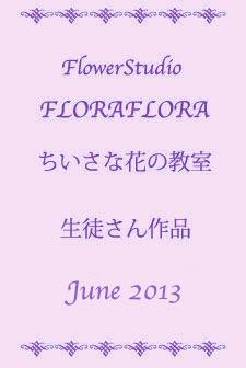 フローラフローラ花の教室 6月の生徒さん作品_a0115684_22503729.jpg
