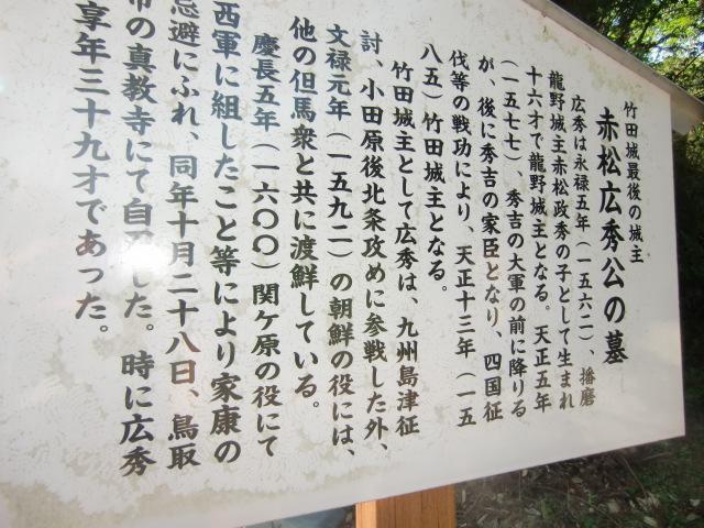 竹田城跡と宇喜多家の姫_d0179392_11203381.jpg