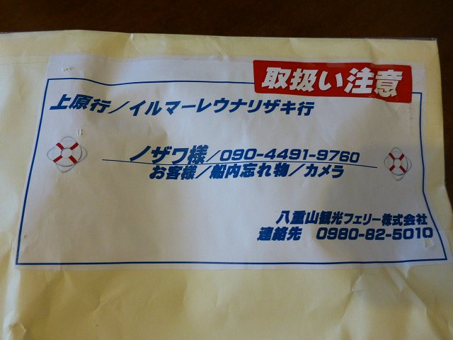 2013年6月西表島ダイビング 2日目夜 居酒屋いりむてぃや_c0118393_1202194.jpg