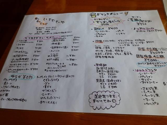 2013年6月西表島ダイビング 2日目夜 居酒屋いりむてぃや_c0118393_1525553.jpg