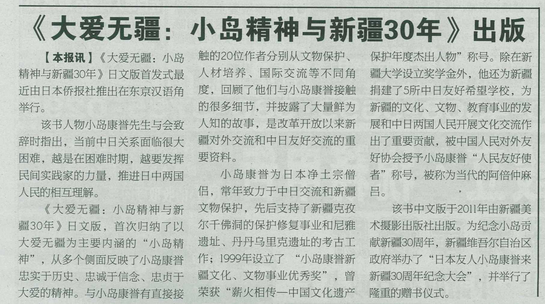 《华风新闻》报道了《大爱无疆》日文版出版的消息_d0027795_9254575.jpg