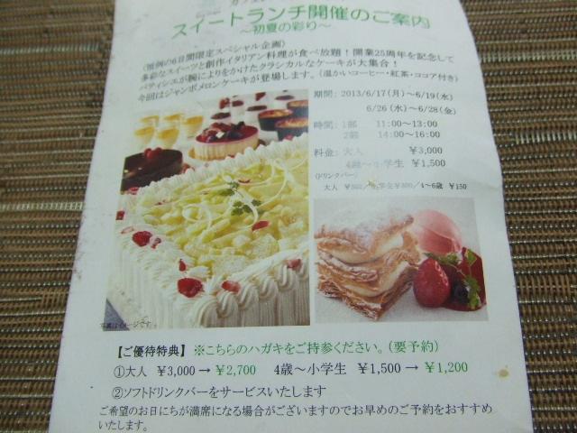 ホテルオークラ東京ベイ テラス スイートランチ 初夏の彩り_f0076001_238326.jpg