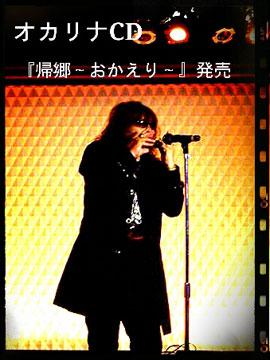 【感謝御礼】ミュージックバードでオカリナ『帰郷』からパワープレイ!_b0183113_1674292.jpg
