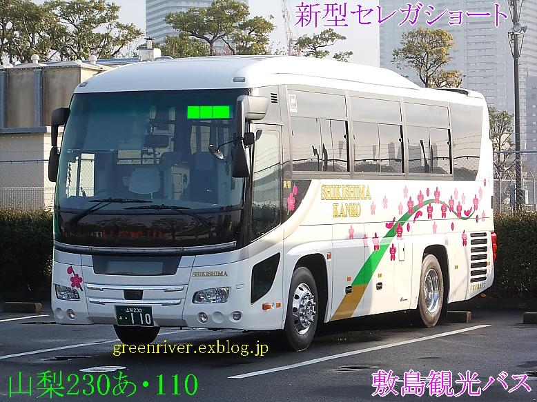 敷島観光バス 110_e0004218_2115518.jpg