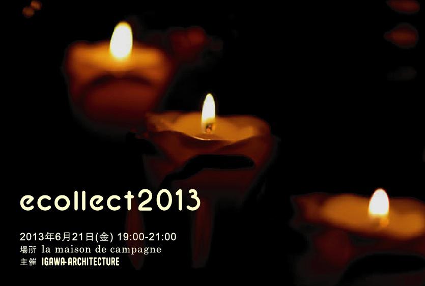ecollect2013 開催_b0195324_14525616.jpg