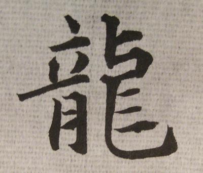 """""""龍""""_e0197227_12441321.jpg"""