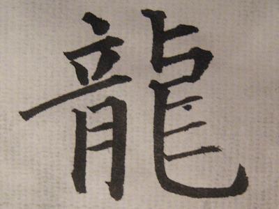"""""""龍""""_e0197227_1535737.jpg"""