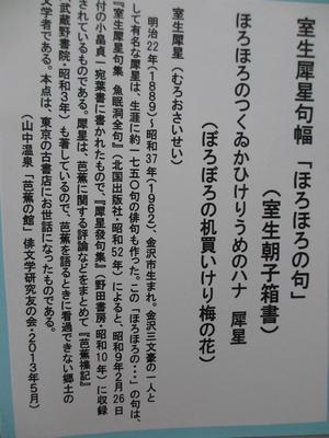 室生犀星_f0289632_0255794.jpg