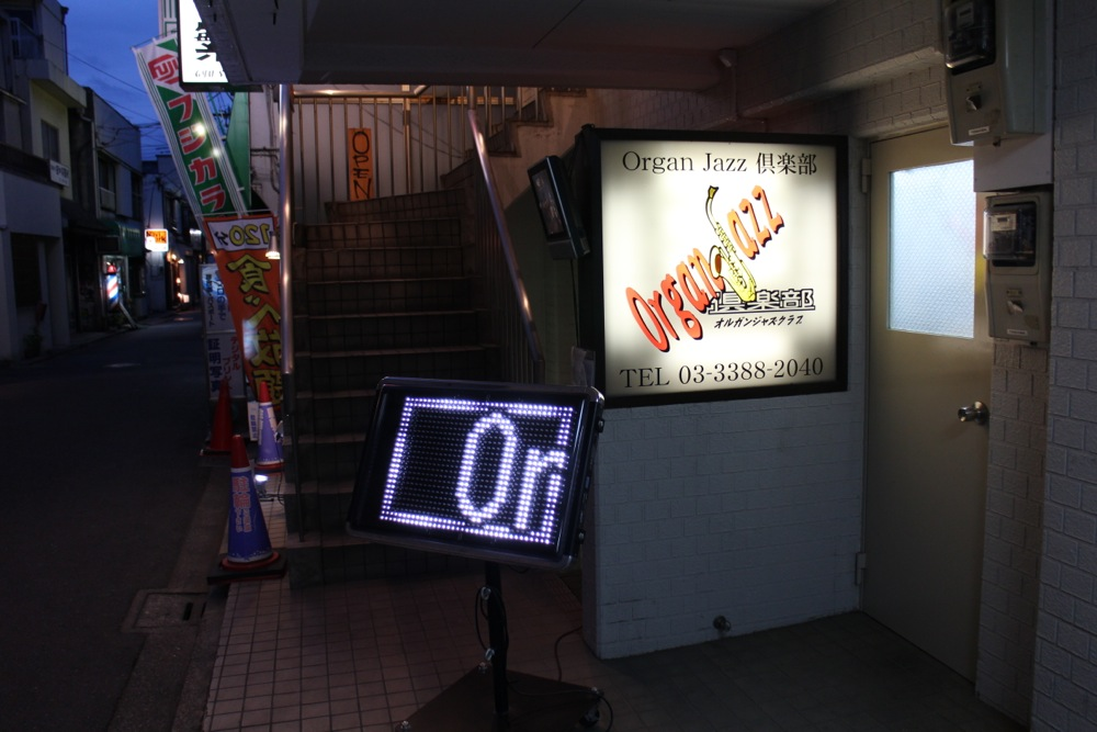 Organ Jazz 倶楽部 at 沼袋_f0209434_9481752.jpg