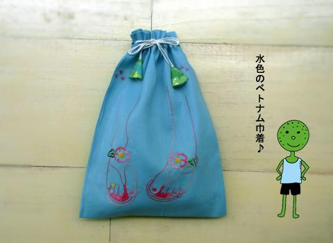 ベトナム刺繍きんちゃく A4サイズ_d0156336_21563812.jpg