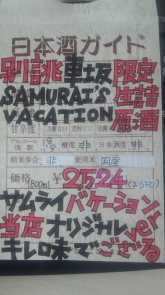【日本酒】 別誂 車坂 SAMURAI´S VACATION 純米吟醸 生詰原酒 限定 24BY_e0173738_1034313.jpg