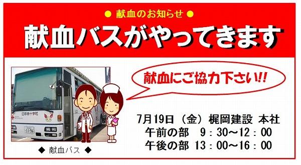 献血バスがやってきます_f0151251_18352197.jpg