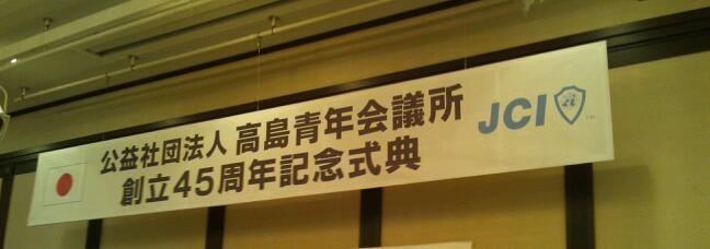 (公社)高島青年会議所創立45周年記念式典♪_b0165454_15513439.jpg