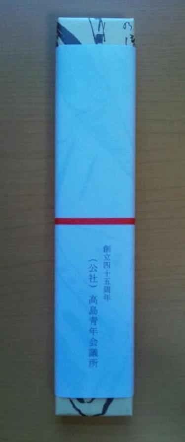 (公社)高島青年会議所創立45周年記念式典♪_b0165454_1613621.jpg