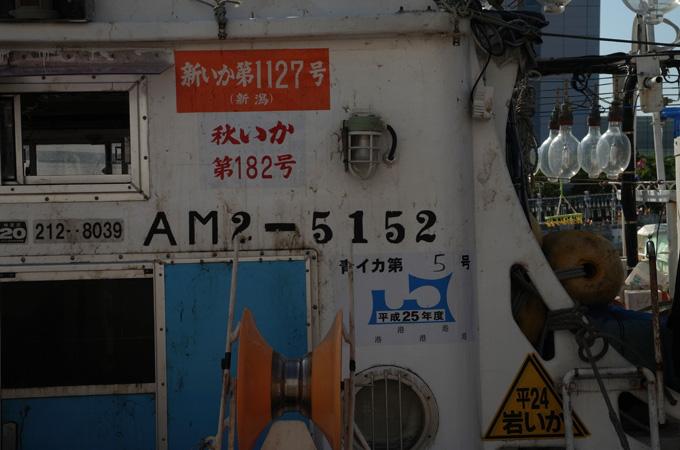 烏賊釣船_e0082981_23425266.jpg
